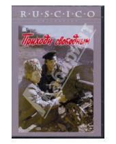 Картинка к книге Юрий Мастюгин - Приходи свободным (DVD)