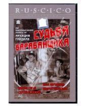 Картинка к книге Виктор Эйсымонт - Судьба барабанщика (DVD)