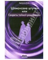 Картинка к книге Васильевич Михаил Адаменко - Шпионские штучки или секреты тайной радиосвязи