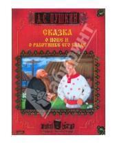 Картинка к книге Сергеевич Александр Пушкин - Сказка о попе и работнике его балде (CDpc)