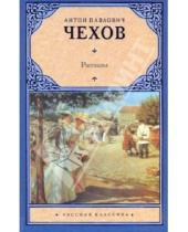 Картинка к книге Павлович Антон Чехов - Рассказы