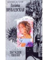 Картинка к книге Владимировна Галина Врублевская - Загадки любви