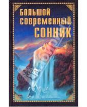 Картинка к книге Сергеевна Надежда Раилко - Большой современный сонник