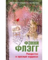 Картинка к книге Фэнни Флэгг - Рождество и красный кардинал