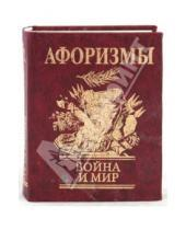 Картинка к книге Мини - Афоризмы. Война и мир