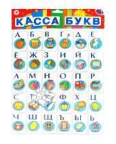 Картинка к книге Игры на магнитах - Касса букв на магнитах. Русский язык