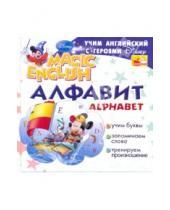 Картинка к книге MagicEnglish - Alphabet / Алфавит. Учим английский с героями Диснея