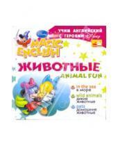 Картинка к книге MagicEnglish - Animal Fun / Животные. Учим английский с героями Диснея