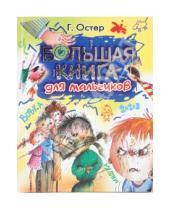 Картинка к книге Бенционович Григорий Остер - Большая книга для мальчиков