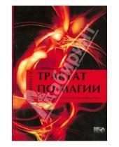 Картинка к книге Н. Е. Тимофеева - Трактат по Магии