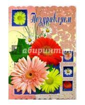 Картинка к книге Стезя - 1Т-002/Поздравляем/открытка гигант двойная