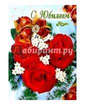 Картинка к книге Стезя - 1Т-004/С Юбилеем/открытка-гигант