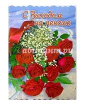 Картинка к книге Стезя - 1Т-028/С выходом на пенсию/открытка-гигант