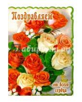 Картинка к книге Стезя - 1Т-032/Поздравляем/открытка-гигант