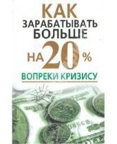 Картинка к книге Вера Надеждина - Как зарабатывать больше на 20% вопреки кризису