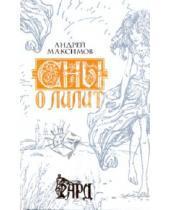 Картинка к книге Маркович Андрей Максимов - Сны о Лилит
