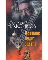 Картинка к книге Маркович Андрей Максимов - Прошлое будет завтра