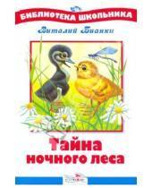 Картинка к книге Валентинович Виталий Бианки - Тайна ночного леса