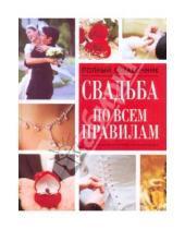 Картинка к книге Вера Надеждина - Свадьба по всем правилам