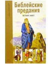 Картинка к книге Узнай мир - Библейские предания. Ветхий завет