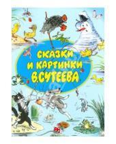 Картинка к книге Григорьевич Владимир Сутеев - Сказки и картинки Сутеева