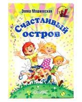 Картинка к книге Эфраимовна Эмма Мошковская - Счастливый остров: Стихи