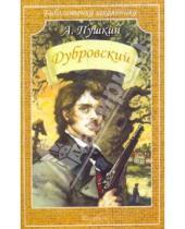 Картинка к книге Сергеевич Александр Пушкин - Дубровский