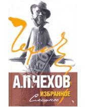 Картинка к книге Павлович Антон Чехов - Избранное. В 2 томах. Том 1. Смешное