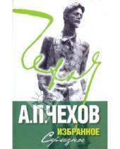 Картинка к книге Павлович Антон Чехов - Избранное. В 2 томах. Том 2: Серьезное