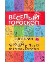 Картинка к книге Изида Галимова Валерий, Волжанин - Веселый гороскоп: сценарии мюзиклов для детей и взрослых