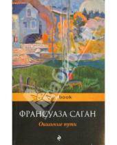 Картинка к книге Франсуаза Саган - Окольные пути