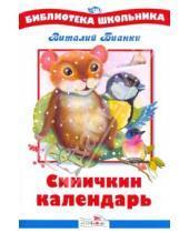 Картинка к книге Валентинович Виталий Бианки - Синичкин календарь