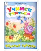 Картинка к книге Владимировна Марина Дружинина - Учимся учиться