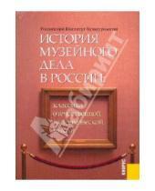 Картинка к книге Кнорус - История музейного дела в России: классика отечественной музееведческой мысли (CDpc)