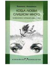 Картинка к книге Дмитриевна Валентина Москаленко - Когда любви слишком много. Профилактика любовной зависимости
