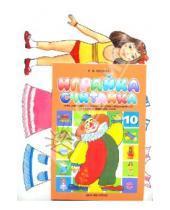 Картинка к книге Валентиновна Наталия Нищева - Играйка-считайка 10. Игры для развития математических представлений у старших дошкольников