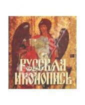 Картинка к книге Вера Надеждина - Русская иконопись