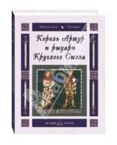Картинка к книге Олеговна Наталья Майорова - Король Артур и рыцари Круглого Стола