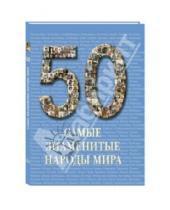 Картинка к книге 50 - Самые знаменитые народы мира