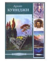 Картинка к книге Мировое искусство в лицах - Архип Куинджи (DVDpc)