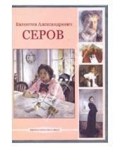Картинка к книге Мировое искусство в лицах - Валентин Александрович Серов (DVDpc)