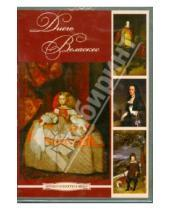 Картинка к книге Мировое искусство в лицах - Диего Веласкес (DVDpc)