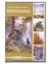 Картинка к книге Мировое искусство в лицах - Иван Иванович Шишкин (DVDpc)