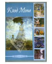 Картинка к книге Мировое искусство в лицах - Клод Моне (DVDpc)