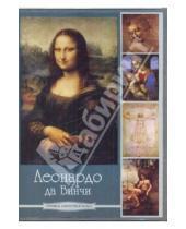 Картинка к книге Мировое искусство в лицах - Леонардо да Винчи (DVDpc)