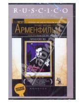 Картинка к книге Эразм Карамян Степан, Кеворков - Лично известен (DVD)