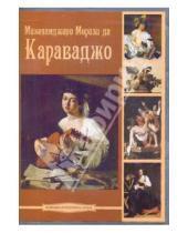 Картинка к книге Мировое искусство в лицах - Микеланджело Меризи да Караваджо (DVDpc)