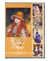 Картинка к книге Мировое искусство в лицах - Пьер Огюст Ренуар (DVDpc)