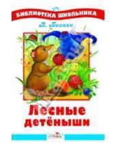 Картинка к книге Валентинович Виталий Бианки - Лесные детёныши