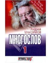 Картинка к книге Маркович Андрей Максимов - Многослов, или Книга, с которой можно разговаривать